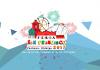 Este sábado se inaugura Feria San Francisco 2018
